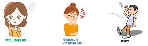 脳梗塞によるめまいや頭痛